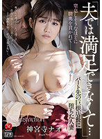JUL-672 My Husband Wasn't Satisfied … A Married Woman Who Fell Into A Big Cock Store Manager At A Part-time Job Nao Jinguji