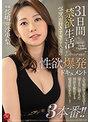 31日間禁欲生活 ペニスが好きすぎる人妻の性欲爆発ドキュメント3本番!! 長嶋沙央梨