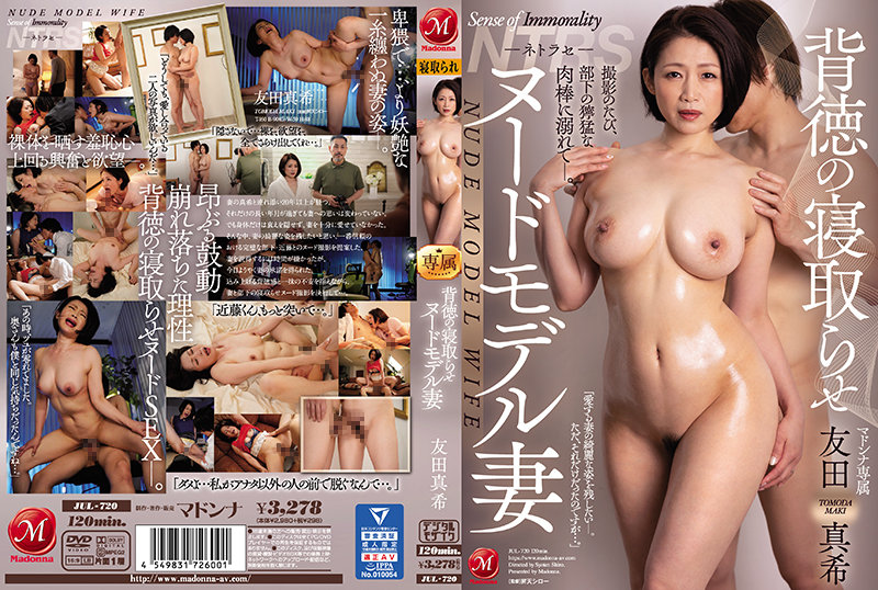 [JUL-720] 背徳の寝取らせヌードモデル妻 友田真希