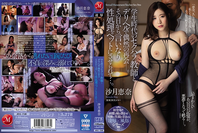 http://pics.dmm.co.jp/mono/movie/adult/jul740/jul740pl.jpg