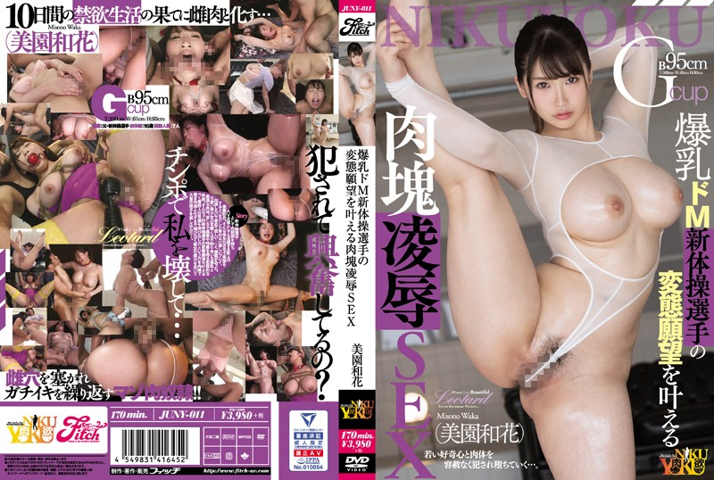 JUNY-011 Meat Mass 凌 Humiliating SEX Misono Waka Which Grants Transformation Desire Of Huge Breasts De M Rhythmic Gymnast