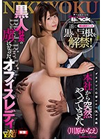 JUNY-023 Finally Lifted The Black Cock! Office Lady Kanae Kawahara Who Suddenly Came From The Head Office And Was Captivated By The Black President