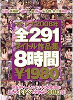 マドンナ2008年全291タイトル作品集8時間¥1980