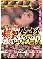 射精フィーバー!!爆裂カムショット怒涛の650連チャン!!
