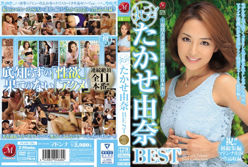 JUSD-701 Whole!Yuna Takase BEST ~ Koshikudake All 11 Production-active Married Swimsuit Model