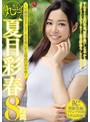 丸ごと!夏目彩春8時間〜圧倒的な美しさ!男を虜にする魅惑の10本番〜
