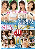 極上のオナニーライフを1ヶ月間楽しめる!!Madonna美熟女SEXカレンダー31人16時間