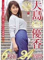 大島優香 5th Anniversary 6枚組24時間 〜マドンナが誇る専属人妻、5周年記念総集編〜