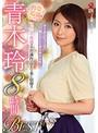 青木玲 BEST 8時間 マドンナ専属での出演作品を1本に収録!!