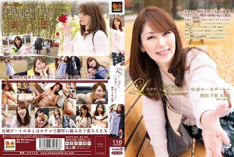 JUTA-054 Love Affair ~秘密の一日デート~ 翔田千里