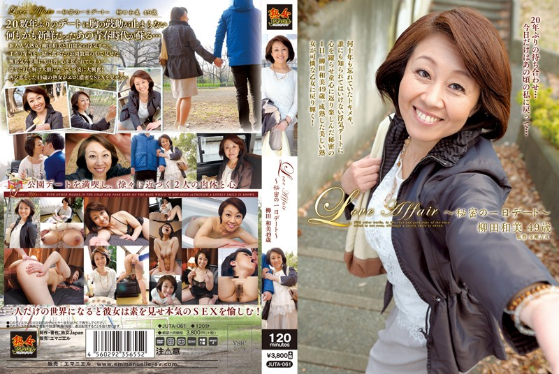 JUTA-061 Love Affair ~秘密の一日デート~ 柳田和美