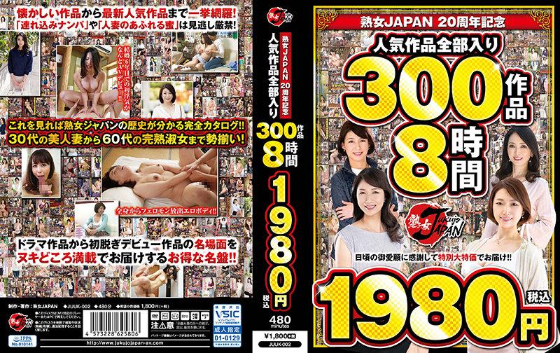 [JUUK-002] 熟女JAPAN 20周年記念 人気作品全部入り 300作品8時間1980円(税込)