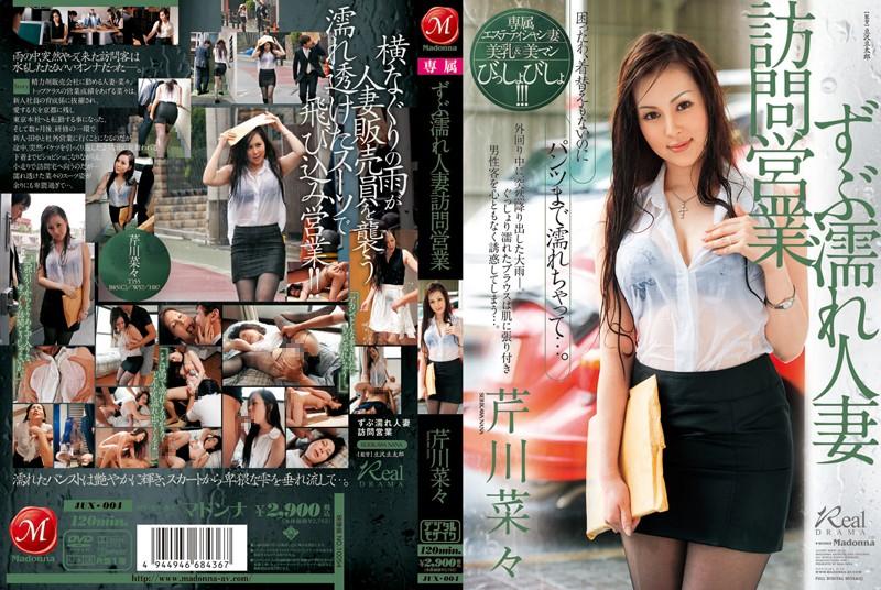 JUX-004 ずぶ濡れ人妻訪問営業 芹川菜々