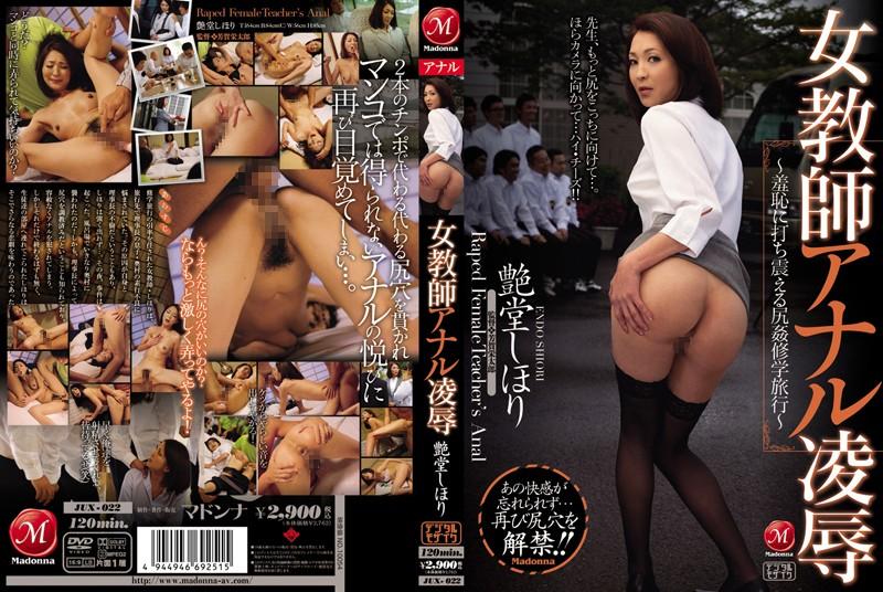 JUX-022 女教師アナル凌辱 〜羞恥に打ち震える尻姦修学旅行〜 艶堂しほり
