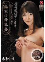 JUX-025 Kimura Marie - Neighbor Wife Of Breast Milk