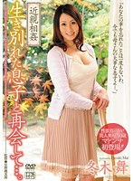JUX-032 Touboku Mai - You Broke Up And Reunited With Son Incest Live