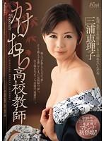 JUX-034 Miura Eriko - Running Away With Teacher