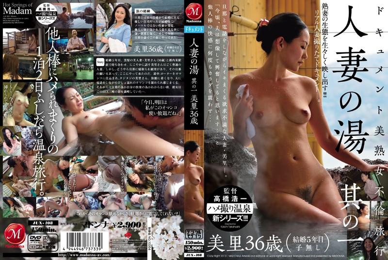 JUX-108 ドキュメント美熟女不倫旅行 人妻の湯 其の一 美里36歳