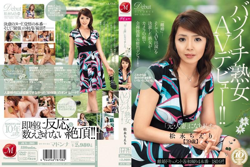 JUX-205 「元・人妻」になりました。バツイチ熟女AVデビュー!! 松永ちえり