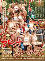 [JUX-215] Madonna 10 Year Anniversary Release Madonna Mature Woman Festival - Who Gets in the 1 Anniversary in 10 Years!? Married Women Association in an Orgy with Body Fluids All Over -