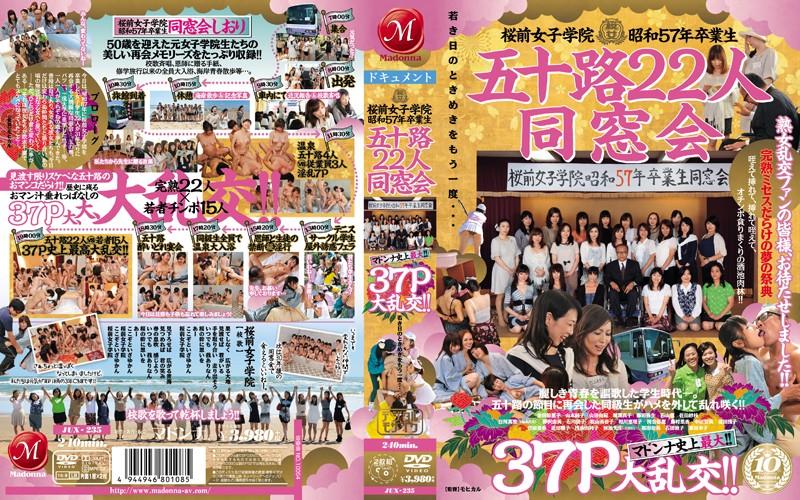 JUX-235 22 คนเรอูนียงมาดอนน่าใหญ่ที่สุดในประวัติศาสตร์ 57 ปีอายุห้าสิบผู้สำเร็จการศึกษา Showa Cherry Tree ก่อน Joshigakuin! ! 37P Gangbang! !