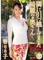 JUX-296 Tachibana Misato, Kyou Ririko - The Young Wife Next Door