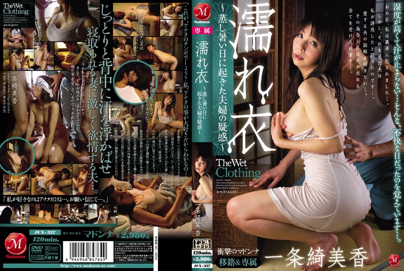 JUX-337 Suspicion - Article Ayaginu Mika Couple That Occurred In A Hot And Humid Day-accused