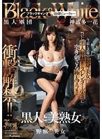 [JUX-350] She's Ready For Shocking Deeds! Black Men and Hot Older Women Ichika Kamihata