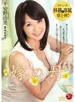 JUX-416 マドンナ移籍&専属第1弾!嫁の母 安野由美