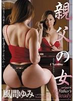JUX-493 Kazama Yumi - Father Of Woman