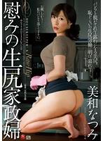 JUX-497 Miwa Natsumi - Raw Ass Housekeeper Of Consolation