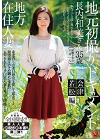 JUX-504 Take Local Resident Married Local First Document Wakamatsu Ed Osanai Kazumi