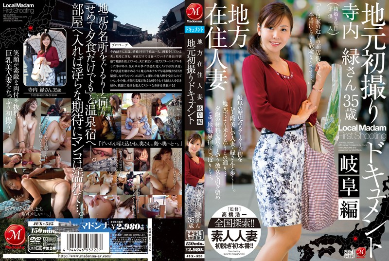 JUX-525 Local Resident Married Local's First Take Document Gifu Ed Terauchi Green