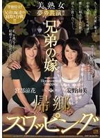 兄弟の嫁 帰郷スワッピング 美熟女夢の共演!! 安野由美 宮部涼花
