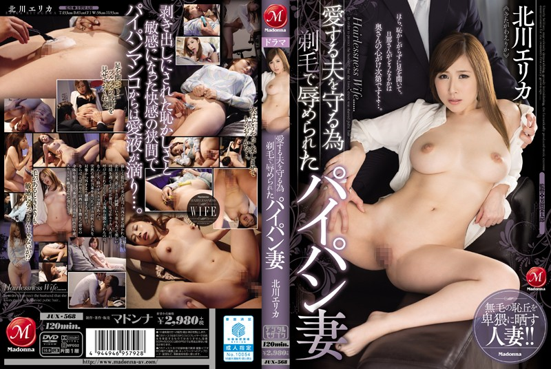 JUX-568 Shaved Wife Erika Kitagawa That Has Been Humiliated By Shaving To Protect The Husband To Love