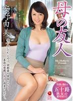 母の友人 安野由美