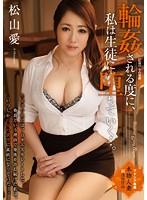 輪姦される度に、私は生徒に堕ちていく…。 松山愛