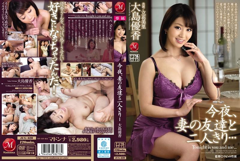 JUX-620 今夜、妻の友達と二人きり… 大島優香 立花美里