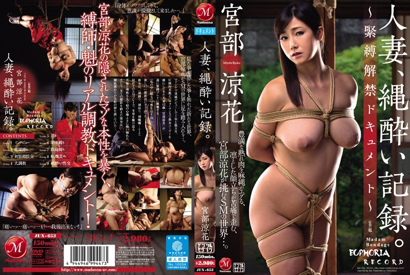 JUX-653 Married Rope Sickness Record. Miyabe Ryohana