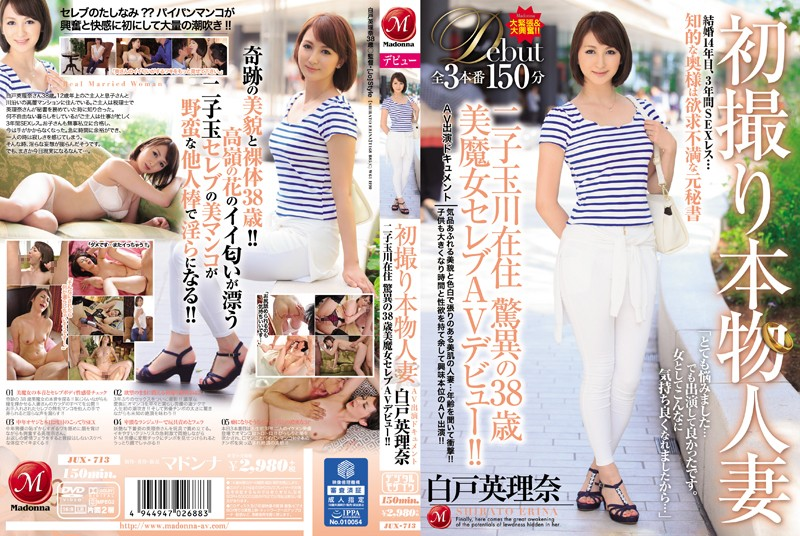 JUX-713 First Take Real Housewife AV Appeared Document Futakotamagawa Living Wonders Of The 38-year-old Yoshimajo Celebrity AV Debut! ! Shirato Elina
