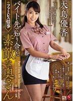 JUX-801 Nice Wife Yuka Oshima Who Met In Bytes Destination