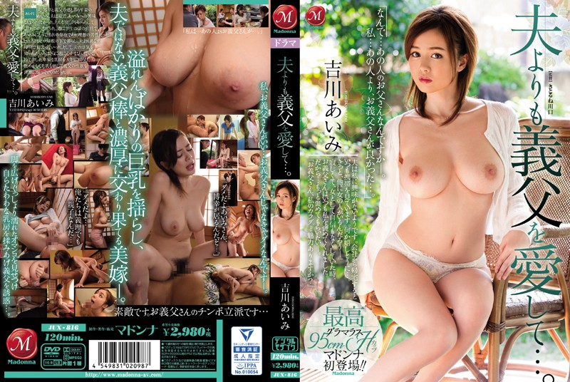 JUX-816 I Love The Father-in-law Than Husband .... Manami Yoshikawa