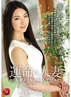 JUX-842 The Fate Of The Married Woman Active Married Woman Part-time Lecturer AV Debut Urara Matsu