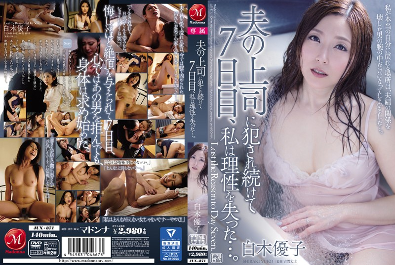 JUX-871 7 Day Continue To Be Committed To The Boss Of The Husband, I Lost The Reason .... Shiraki Yuko (Madonna) 2016-05-25