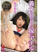 JUX-875 Anal Re-ban! Daughter-in-law Of Anal That Were Targeted In The Father-in-law Kaho Shibuya