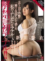 JUX-885 Lifting Of The Ban First Anal! !My Slut Anal Meat Stick Boss Husband Felt Comfortable, Even For A Moment …. Yui Shinkawa
