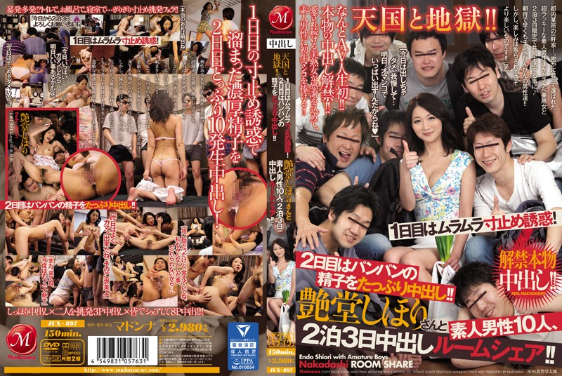 JUX-897 Lifting Of The Ban Real Pies! !Heaven And Hell! !1 Day Horny Dimension Stop Temptation!On The Second Day Cum The Pampanga Of Sperm Plenty! !Tsuyado Shihori's And Amateur 10 Men Room Share Out In Two Nights And Three Days! !