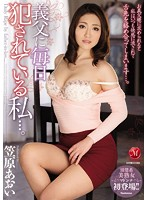 JUX-900 I … That Are Committed Every Day To The Father-in-law. Aoi Kasahara