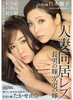 [JUX-931] Married Woman Lesbian Roomate My Son's Bride, My Younger Son's Bride Yuko Shiraki Yuna Takase