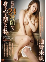 JUX-936 In Just 24 Hours, Me, Body And Soul Also Fell Tsuno Miho